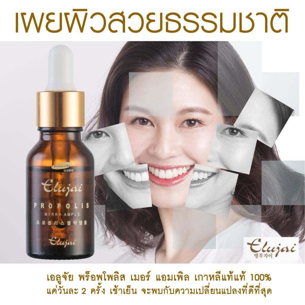 elujai thailand